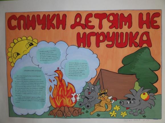 Плакаты пожарная безопасность для детей своими руками